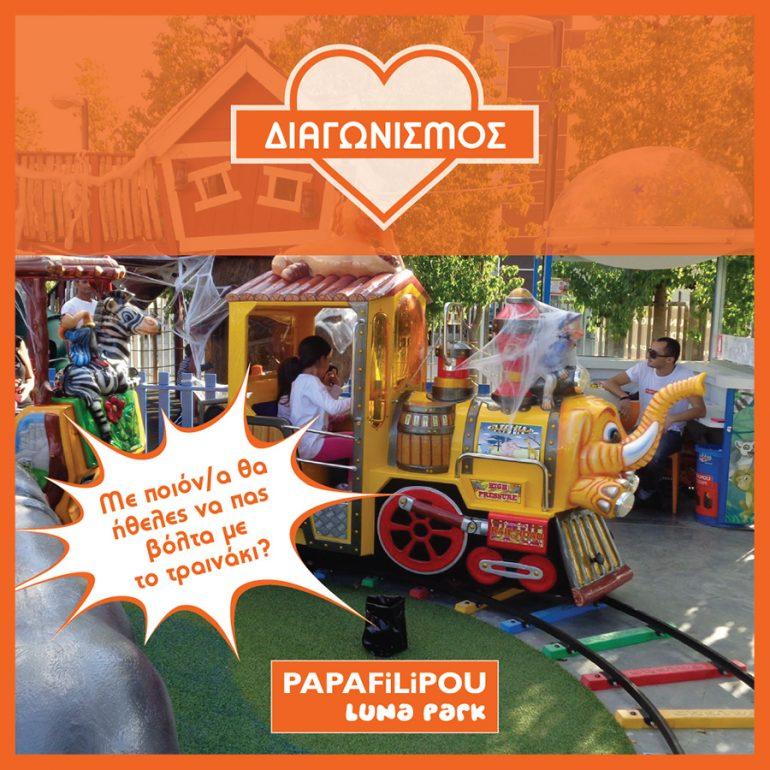 Papafilipou Luna Park